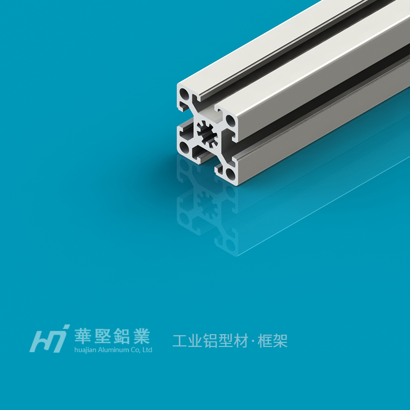 欧标45系列铝型材HJ-4545A